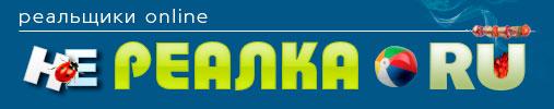 Нереалка.ru - встречи реальщиков online
